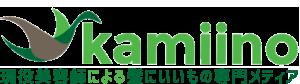 Kamiino【カミーノ】